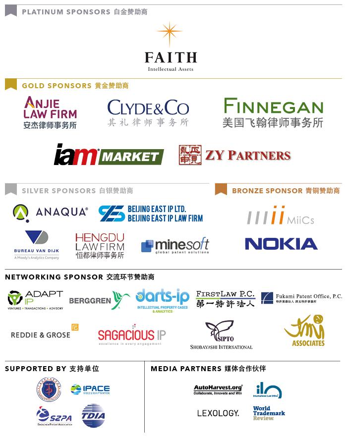 STO-2991 - IPBC Shenzhen - sponsor image_v17a-english