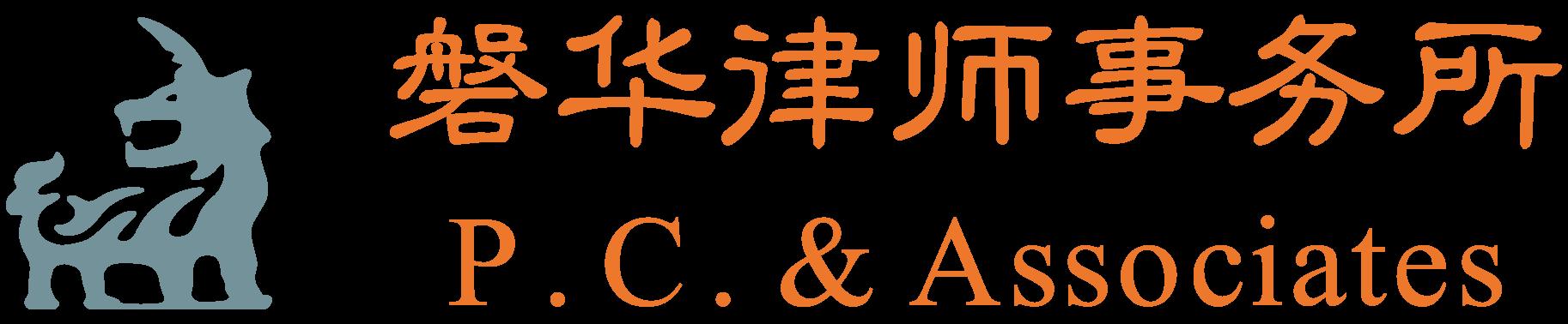 P.C.-&-Associates-NEW-LOGO