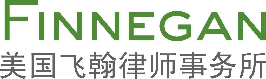 Finnegan_Logo_Simplified Chinese