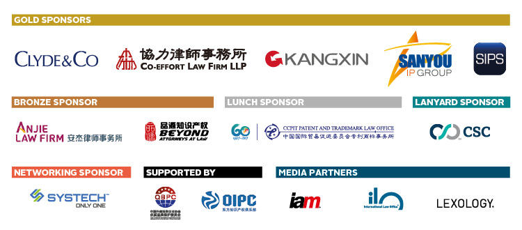 Brand Strategy China 2017 sponsors
