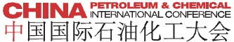 China Petroleum and Chemical Industry Conference (CPCIC)