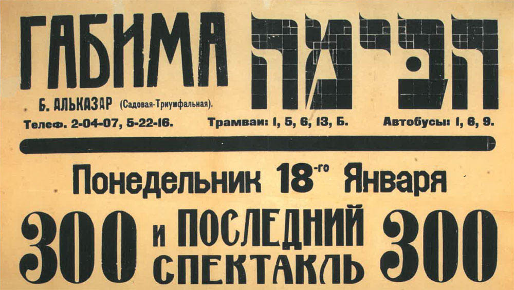Moscow playbill